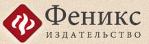 http://bibliogid.ru/images/Izdatelstva_logo/fenix.jpg