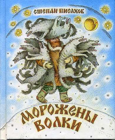 Писахов С.Г. Морожены волки. Морожены песни