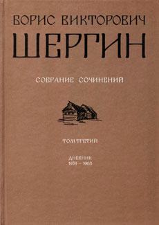 Борис Шергин. Собрание сочинений: фолиант третий