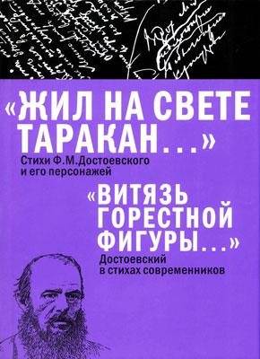 «Жил держи свете таракан…»: Стихи Ф. М. Достоевского равно его персонажей