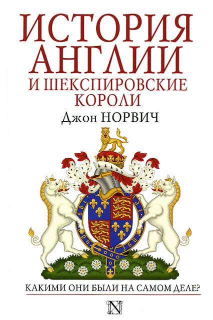 Джон Норвич. История Англии да шекспировские короли