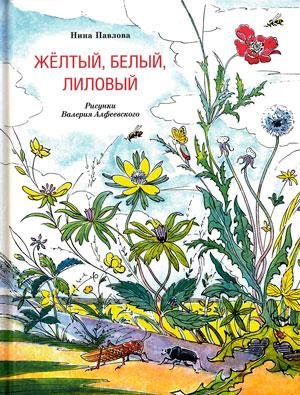Нина Павлова. Жёлтый, белый, лиловый