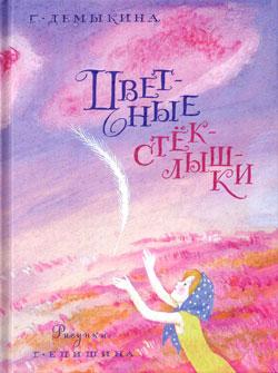 Галина Демыкина. Цветные стёклышки