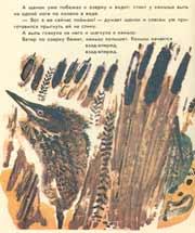 Ил. Е.Чарушина к книге В.Бианки «Первая охота» (М.-Л.: Мол. гвардия, 1933)