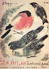 """Обложка книги Е.Чарушина «""""Джунгли"""" — птичий рай» (М.-Л.: Мол. гвардия, 1931). Худож. Е.Чарушин"""