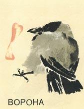 Ил. Е.Чарушина к собств. книжке-картинке «Вольные птицы» (М.: ГИЗ, 1929)