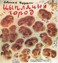 Обложка книги Е.Чарушина «Цыплячий город» (М.: Мол. гвардия, 1931). Худож. Е.Чарушин