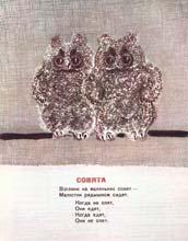 Ил. Е.Чарушина к книге С.Маршака «Детки в клетке» (Л.: Детиздат, 1935)