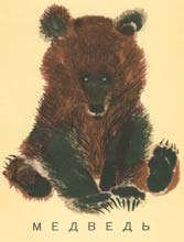 Ил. Е.Чарушина к собств. книжке-картинке «Разные звери» (М.: ГИЗ, 1929)