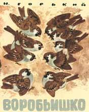 Обложка книги М.Горького «Воробьишко» (М.-Л.: Детгиз, 1949). Худож. Е.Чарушин
