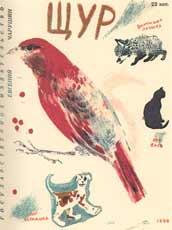Обложка книги Е.Чарушина «Щур» (М.-Л.: ГИЗ, 1930). Худож. Е.Чарушин