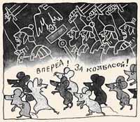 Ил. Г.Калиновского к сказочной повести Э.Успенского «Гарантийные человечки»