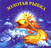 http://www.bibliogid.ru/images/docs/i_zolotayarybka_1.jpg
