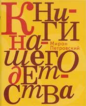 Мирон Петровский. Книги нашего детства