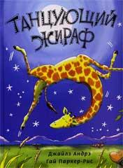 Андрэ Дж. Танцующий жираф