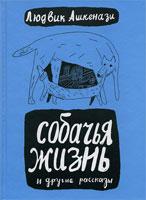 Людвик Ашкенази. «Собачья жизнь» и другие рассказы