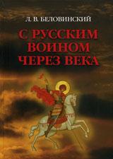 Беловинский Л. В. С русским воином через века