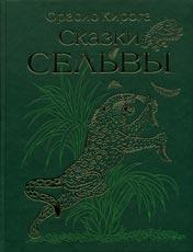 Орасио Кирога. Сказки сельвы