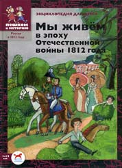 Мы живём на эпоху Отечественной войны 0812 года: энциклопедия на детей