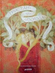 Тристан да Иза вместе с иллюстрациями Анны равным образом Елены Бальбюссо