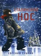 Евгений Ельчин. Сталинский нос