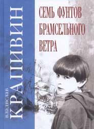Владислав Крапивин. Семь фунтов брамсельного ветра
