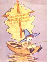 Суперобл. книги Н.Носова «Приключения Незнайки и его друзей» (М.: Детгиз, 1957). Худож. А.Лаптев