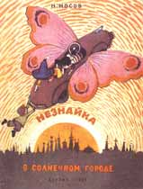 Обложка книги Н.Носова «Незнайка в Солнечном городе» (М.: Детгиз, 1959). Худож. А.Лаптев