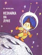 Обложка книги Н.Носова «Незнайка на Луне» (М.: Дет. лит., 1967). Худож. Г.Вальк
