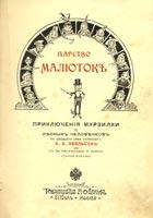 Титульный лист книги «Царство малюток» (М.; СПб.: Т-во М.О.Вольф, 1898 (?))
