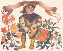 Незнайка. Рис. В.Костылевой и М.Гончарова