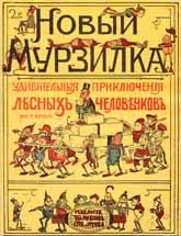 Обложка книги П.Кокса «Новый Мурзилка» (М.; СПб.: Т-во М.О.Вольф, 1913 (Репринт. изд. — М.: Крук, 1991))