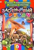 Александрова Т.И., Берестов В.Д. Застенчивый трубач; Карусель; Кузька