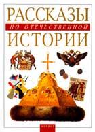 Альбедиль М.Ф. Рассказы по мнению отечественной истории