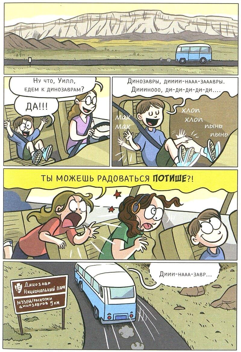 Рейна Телгемайер «Сёстры»