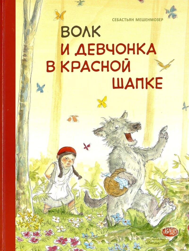 Фото На лапе волка лежит Красная Шапочка | Мифические существа ... | 1062x800